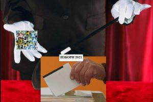 Политик илюзионист представя Избори 2021 Колаж: ПловдивПрес