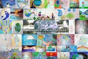 Рисунките от конкурса за Деня на водата