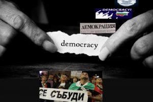 Инкарнация на демокрацията Колаж: ПП