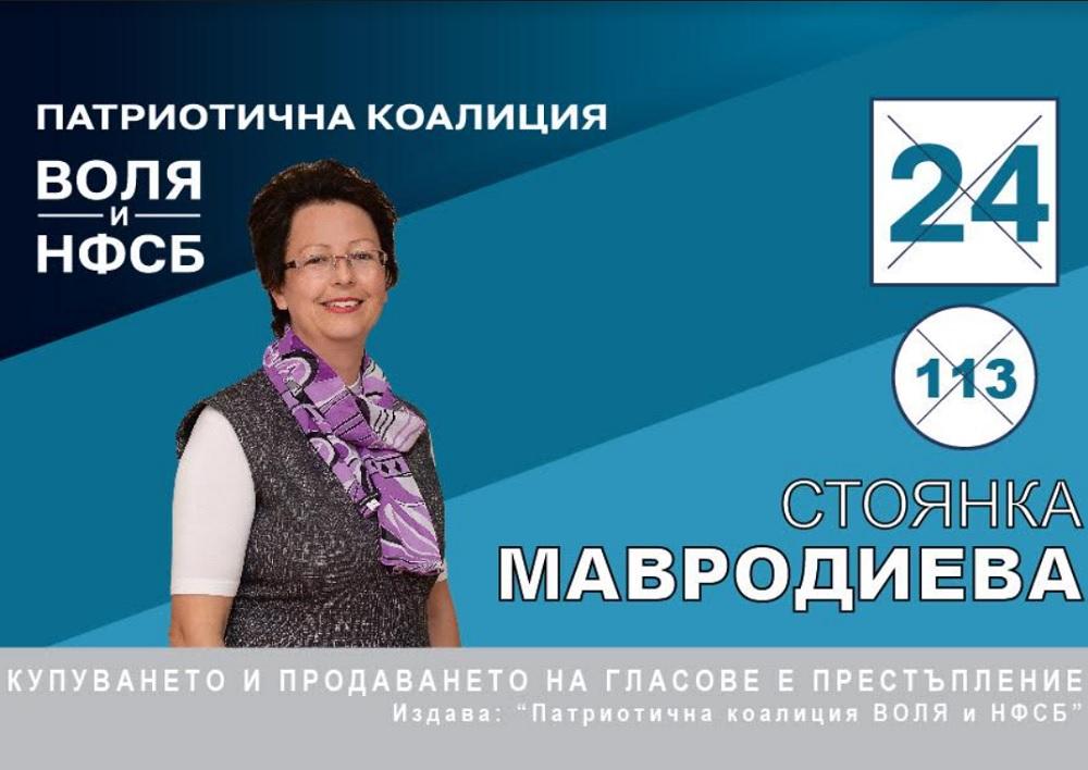 Стоянка Мавродиева, ВОЛЯ-НФСБ