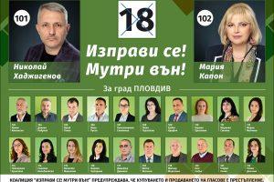 """Листата за Пловдив на коалицията """"Изправи се! Мутри, вън!"""""""