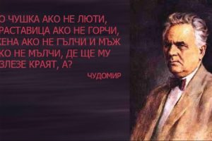 Димитър Чорбаджийски-Чудомир