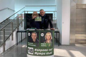 """Първите двама в листата на коалицията """"Изправи се! Мутри, вън!"""" за Пловдив."""