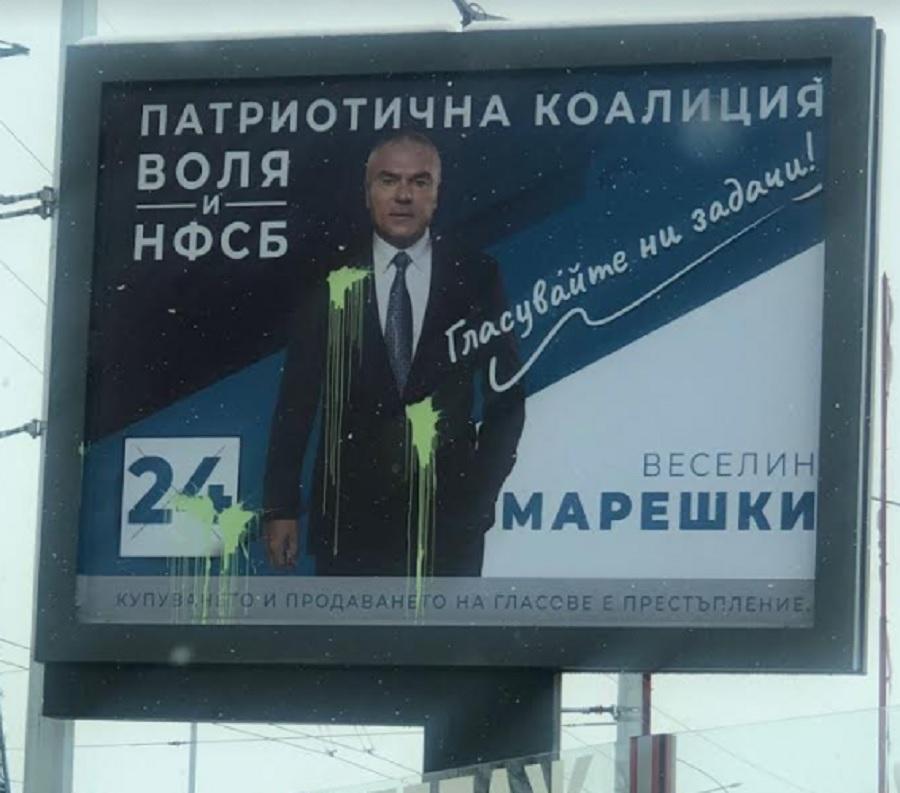 Билбордът на Марешки е омацан с боя