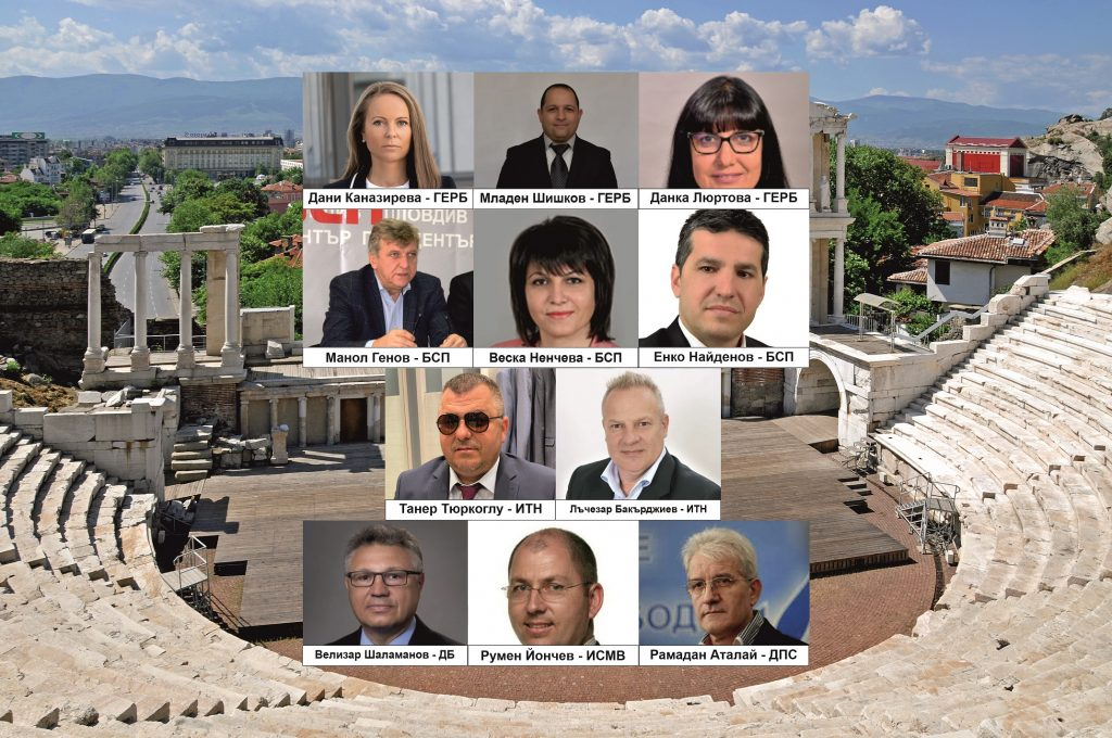 Депутатите от Пловдив-област, колаж: ПловдивПрес
