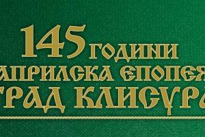 Клисура отбелязва годишнината от Априлското въстание.