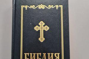 Такива библии раздават на общинарите.