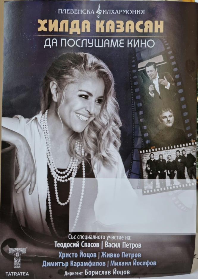 Плакатът за концерта на Хилда Казасян