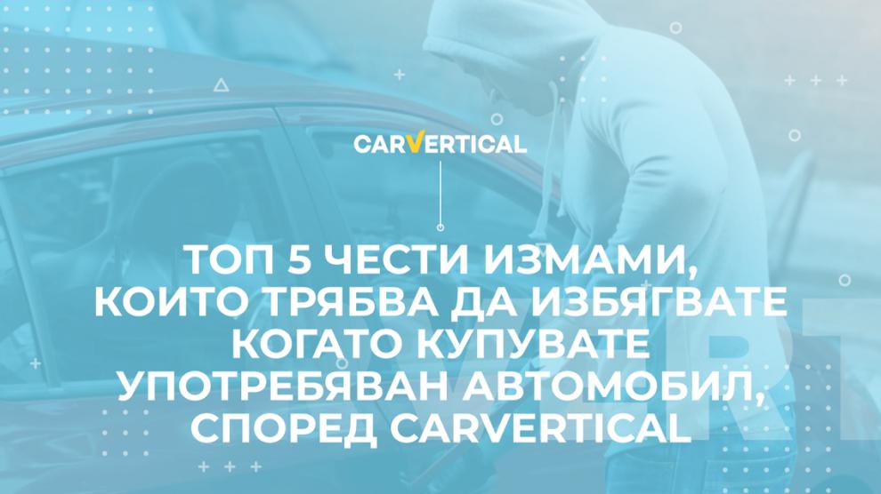 CarVertical - Plovdiv-press.com - Пловдив Прес Новини Пловдив