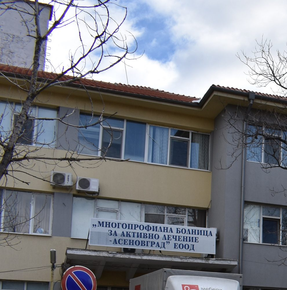 МБАЛ - Асеновград