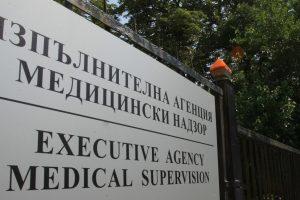 """Изпълнителна агенция """"Медицински надзор"""""""