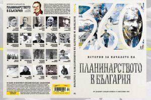 Корицата на книгата на доц. Сандю Бешев