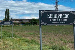 Девет табели с всички известни имена на Пловдив бяха монтирани на входа на града от Асеновградско шосе.