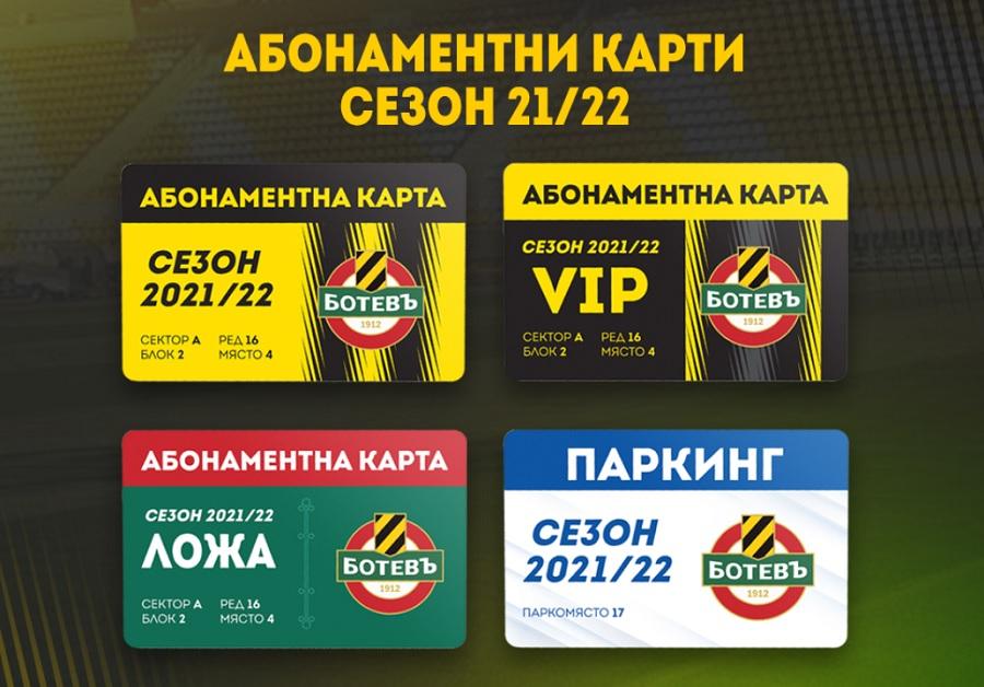 Абонаментните карти за базата на Ботев в Коматево