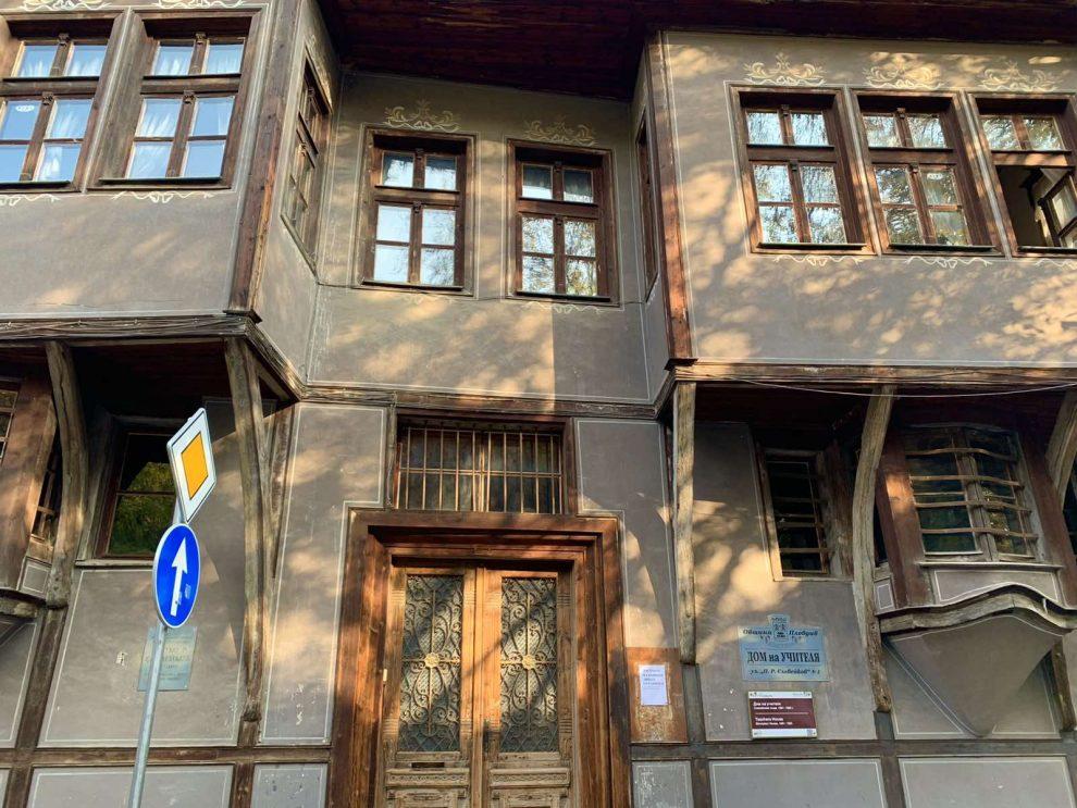 Домът на учителя в Стария град