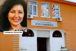 "Директорката Грозденка Николова отрича за насилие в ОУ ""Душо Хаджидеков""."