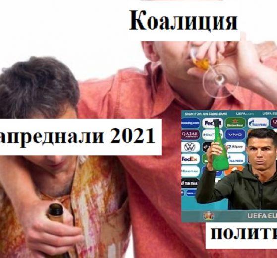 Пияни от вдъхновение Колаж: ПловдивПрес