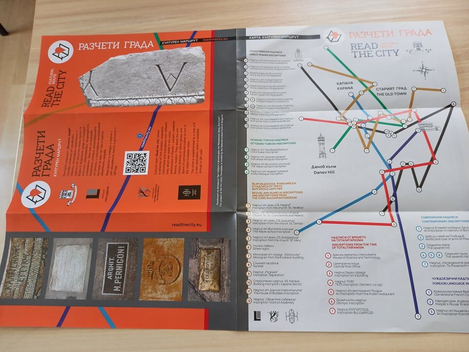 Картата с маршрута на надписите