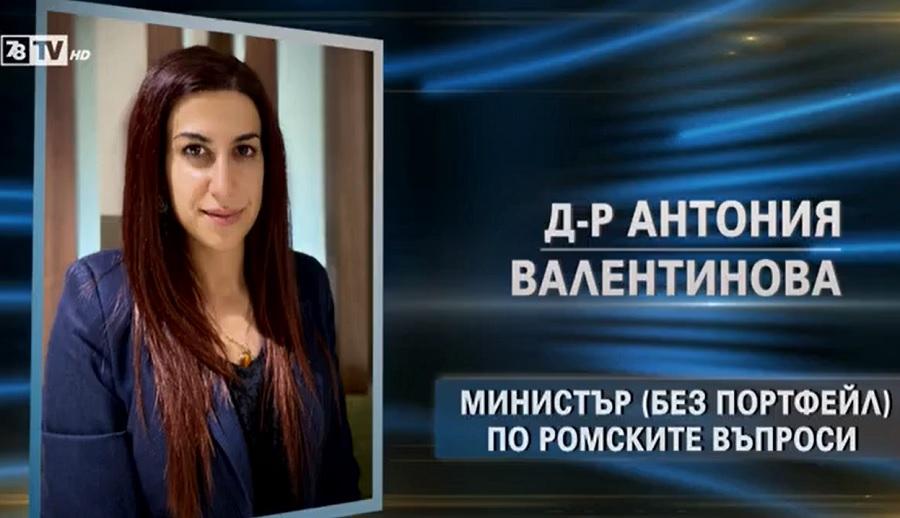 Д-р Антония Валентинова