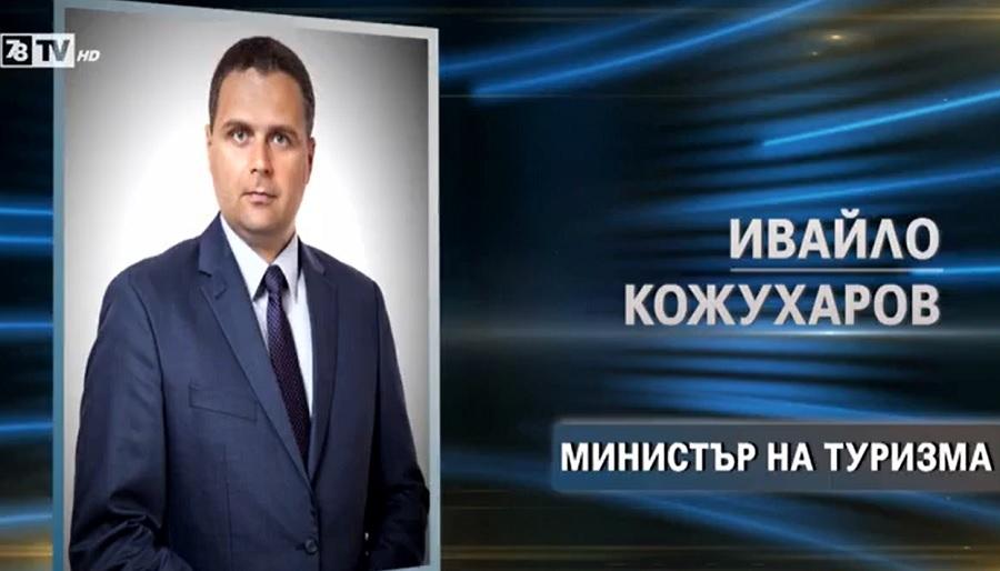 Ивайло Кожухаров