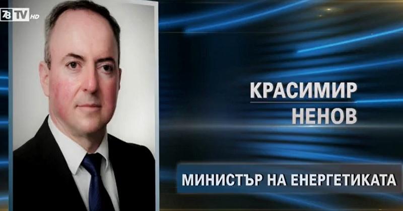 Красимир Ненов