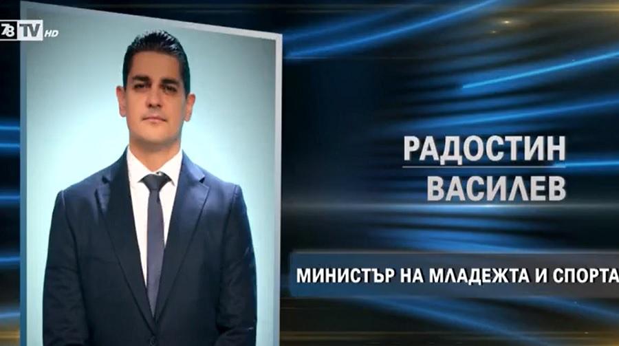 Радостин Василев