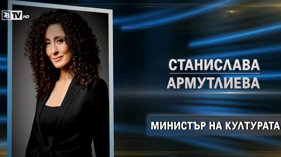 Саня Армутлиева