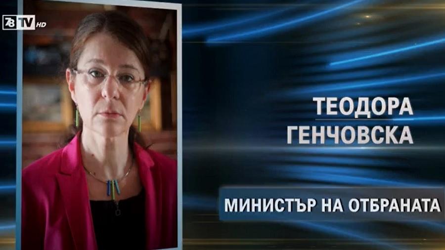 Теодора Генчовска