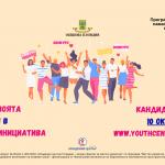 Нов етап от конкурса за младежки инициативи