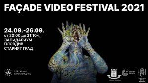 Откриването на фестивала е тази вечер.