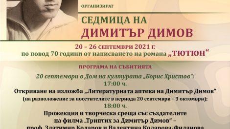 Програмата на Седмицата на Димитър Димов
