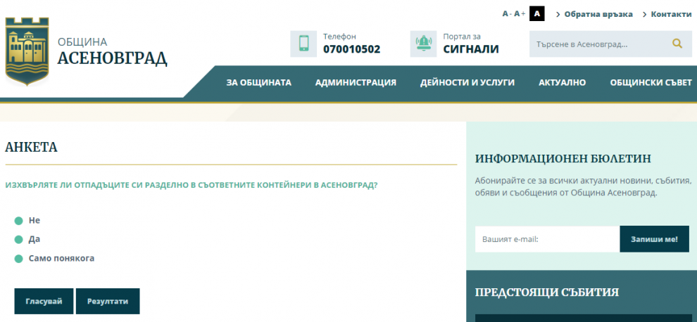 Анкетата на Община Асеновград