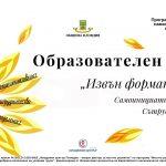 Форумът ще се състои на 2 октомври.