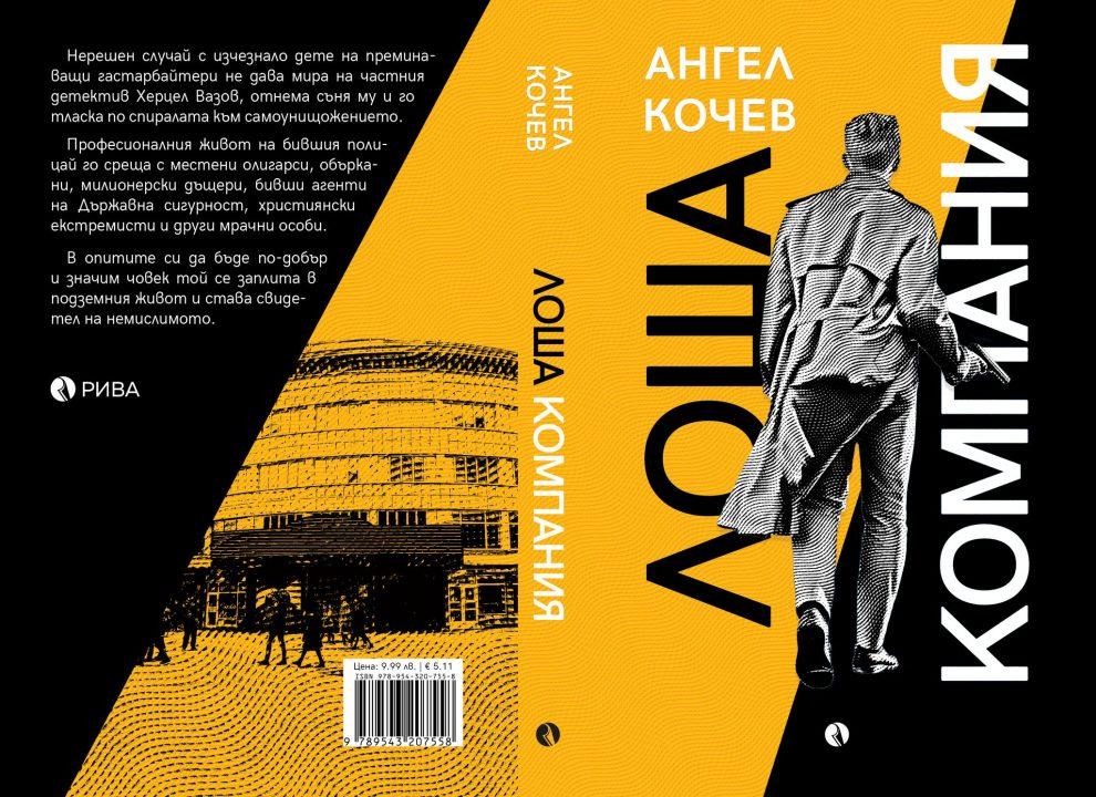 Дебютната книга на Ангел Кочев.