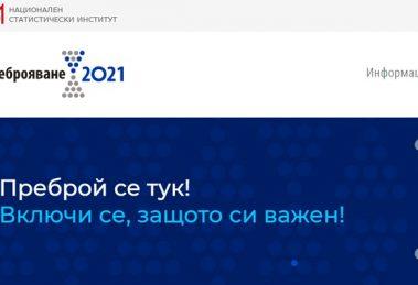 1,6 милиона българи се преброиха електронно, Пловдив настигна Варна