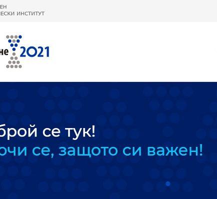 НСИ: 1,3 милиона българи са се включили в електронното преброяване