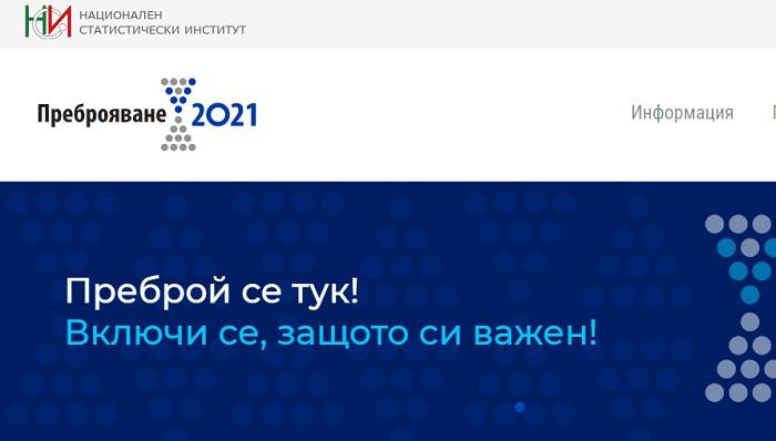 """218 000 пловдивчани се преброиха, община """"Родопи"""" сред рекордьорите в страната"""