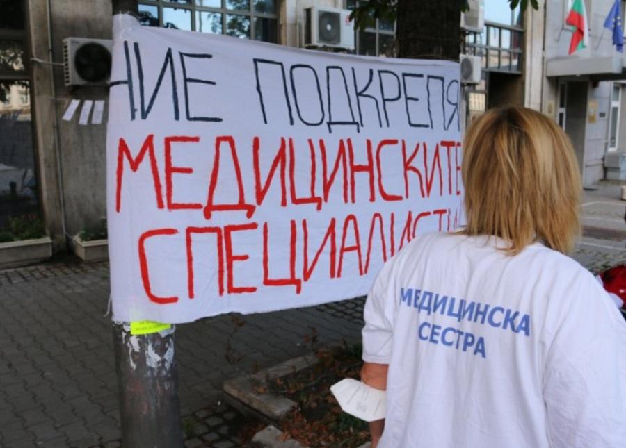 Медици на протест Кадър: БГНЕС